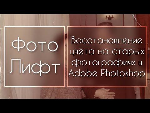 Восстановление Цвета На Старых Фотографиях В Фотошопе
