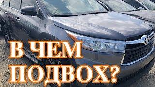 Авто из США: осмотр Toyota Highlander на Копард от Автохакера