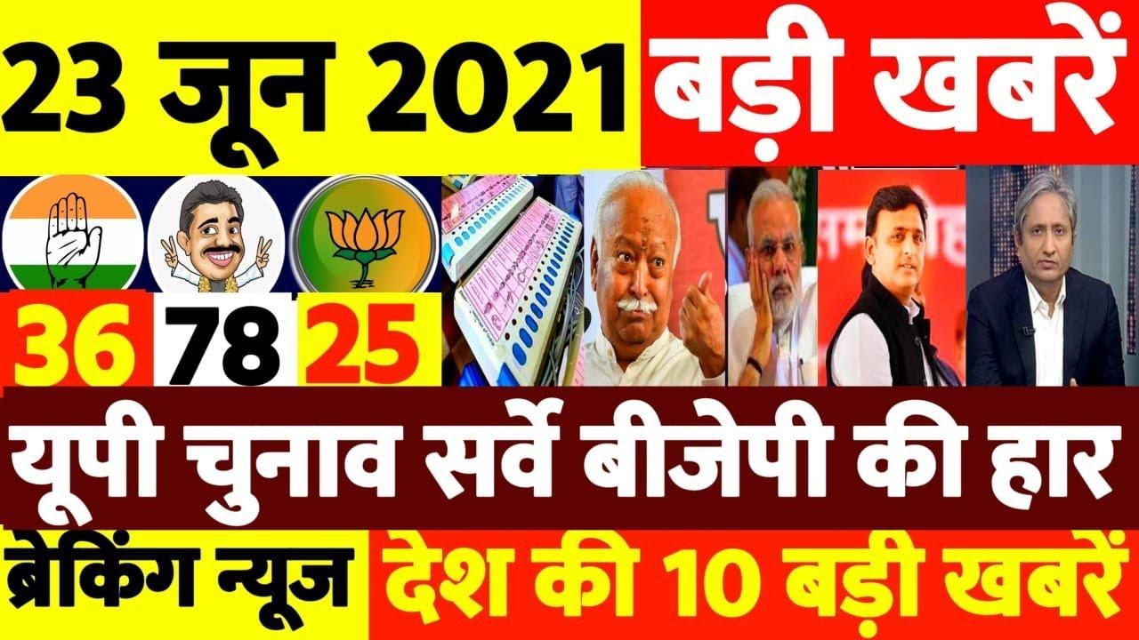 Breaking News   UP Election Opinion Poll   Aaj Ke Mukhya Samachar   Fatafat Khabre   CAA NRC