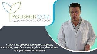 Спастика, судороги, тремор, парезы, параличи, походка, запоры, диарея при рассеянном склерозе