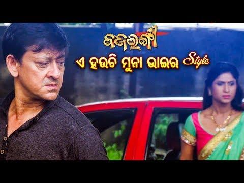 Best Action Scene - New Odia Film -...