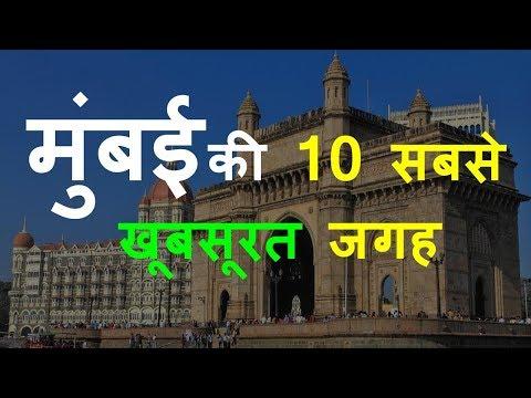 Top 10 places to visit in Mumbai | Mumbai tourist places | Gateway of India