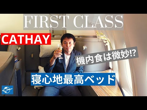 [review]cathay-pacific-first-class-(hkg-ord)-b777-300er-|-the-most-comfortable-bed-in-the-sky!