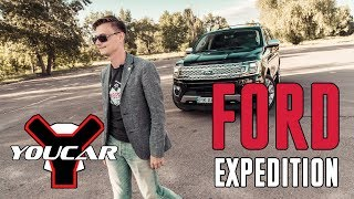 Обзор Ford Expedition 3.5i 4WD MAX Platinum 2018 I Первый тест-драйв Форд Экспедишен от...