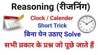 Reasoning short trick Clock & calendar - VDO, RPF, SSC GD, UPP, Railway etc..