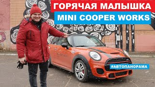 Малышка с 231 л.с. Mini Cooper Works обзор и тест-драйв Автопанорама