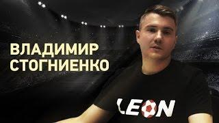 Leon Live: Вопрос - ответ с Владимиром Стогниенко