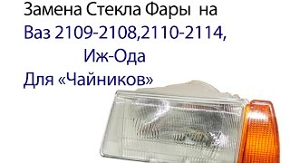 Замена Стекла Фары на Ваз 2108-09 Ваз 2114-15 Ваз 2105-07 Иж