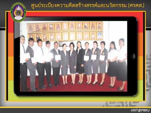 VTR สำนักวิทยบริการฯ มหาวิทยาลัยราชภัฏเพชรบุรี