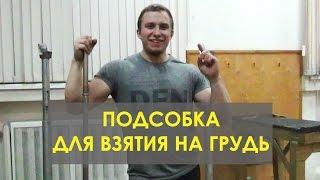 Толчок штанги Clean and jerk Weightlifting Урок №1  Обучение взятию на грудь