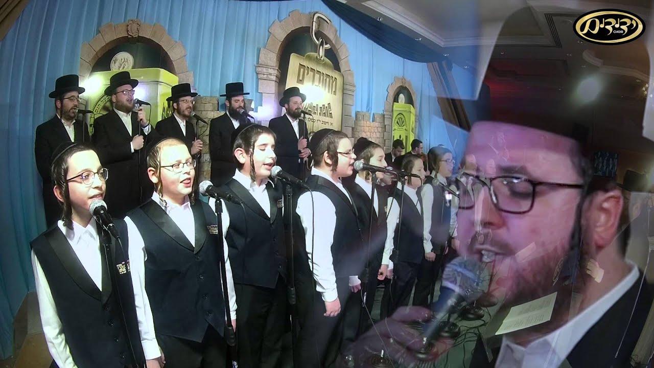 Tzizamen! Yoely Greenfeld, Shir Vshevach and Yedidim [] צוזאמען - יולי גרינפלד וידידים