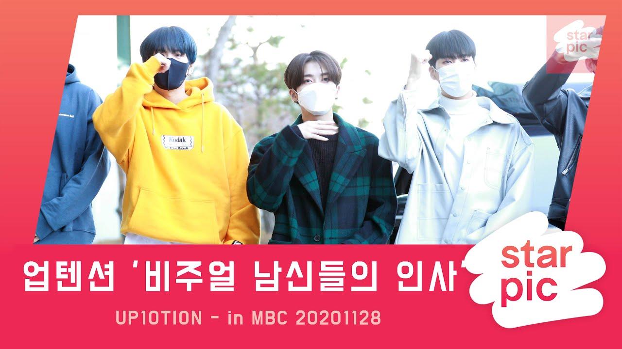 업텐션 '비주얼 남신들의 인사' [STARPIC 4K]  / UP10TION - in MBC 20201128