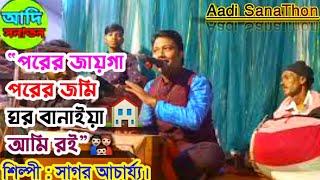 পরের জায়গা পরের জমি, ঘর বানাইয়া আমি রই, porer jayga porer jomi, singer =Sagar achha ji