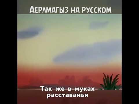 Аерылмагыз на русском