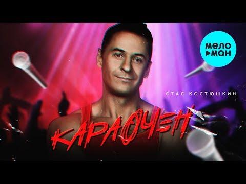 Стас Костюшкин -  Караочен (Альбом 2018)