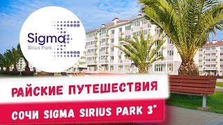 Обзор отеля Sigma Sirius Park в Сочи. Бюджетные путешествия по России с семьёй Куда поехать в отпуск