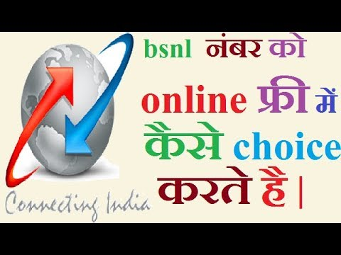 How to choice bsnl mobile online.bsnl me online number kaise serch krte hai.