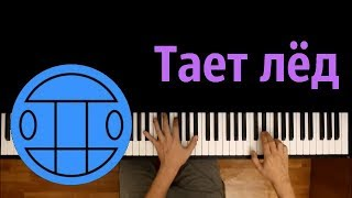 Download ГРИБЫ - ТАЕТ ЛЁД ● на пианино | Piano Cover ● ᴴᴰ + НОТЫ & MIDI Mp3 and Videos