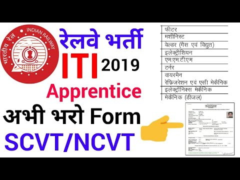 ECR Railway Apprentice form video | Railway Apprentice form video | ITI Apprentice