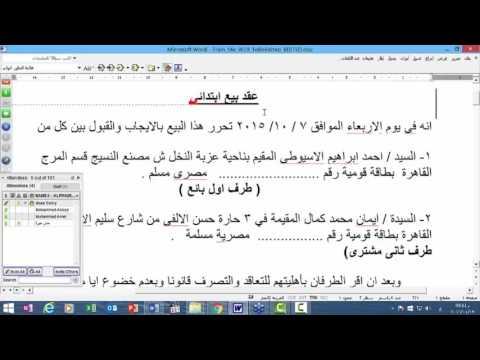 AshrafAmer YouTube Editing Proofreading Lesson Part 01