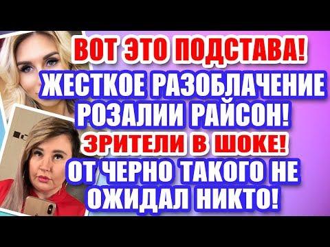 Дом 2 Свежие новости и слухи! Эфир 23 ЯНВАРЯ 2020 (23.01.2020)