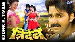 त्रिदेव  Tridev  Bhojpuri Movie Trailer  Pawan Singh  Bhojpuri Film Trailer  Akshra Singh