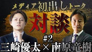 【南原竜樹vs三崎優太】絶対にテレビでは言えないNGすぎる暴露対談