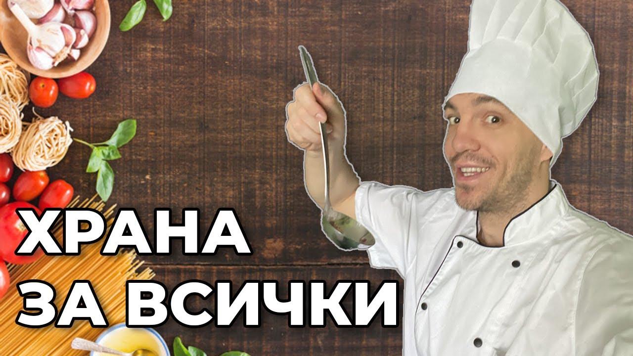 (VIDEO) - ШЕФ ЖЕЧЕВ ЩЕ НАХРАНИ ВСИЧКИ!