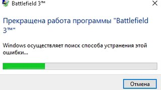Battlefield прекращена работа Windows 10