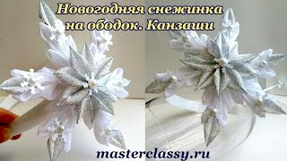 Kanzashi snowflakes tutorial. Новогодняя снежинка на ободок в технике канзаши: видео урок