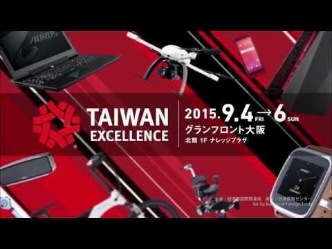 TAIWAN EXCELLENCE 関西初上陸!台湾ブランド新発見 いよいよ明日9月4日(金)開幕!