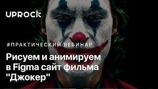"""Добавляем анимации в Figma  на сайт фильма """"Джокер"""""""