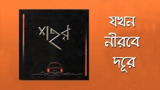 JokhonNirobeDure #Sohor #BanglaBand.