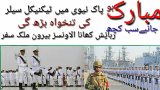 SAILORS IN PAK NAVY| TECHNICAL |SALARY|ACCOMODATION|TRAINING