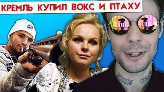 АЛИСА ВОКС МАЛЫШ, ПТАХА СВОБОДА 2.017 РЕАКЦИЯ