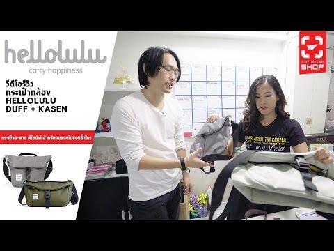 Shop103 กระเป๋า HelloLuLu Duff กับ Kasen - วันที่ 05 Jan 2017