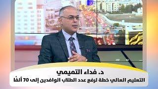 د. فداء التميمي – التعليم العالي خطة لرفع عدد الطلاب الوافدين إلى 70 ألفًا