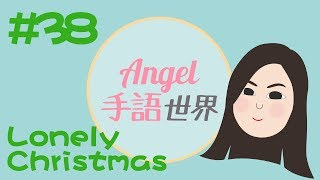 Publication Date: 2018-12-24 | Video Title: 香港手語教學38:Lonely Christmas|Ange