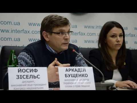 Виконавчий директор Української Гельсінської спілки з прав людини Аркадій Бущенко