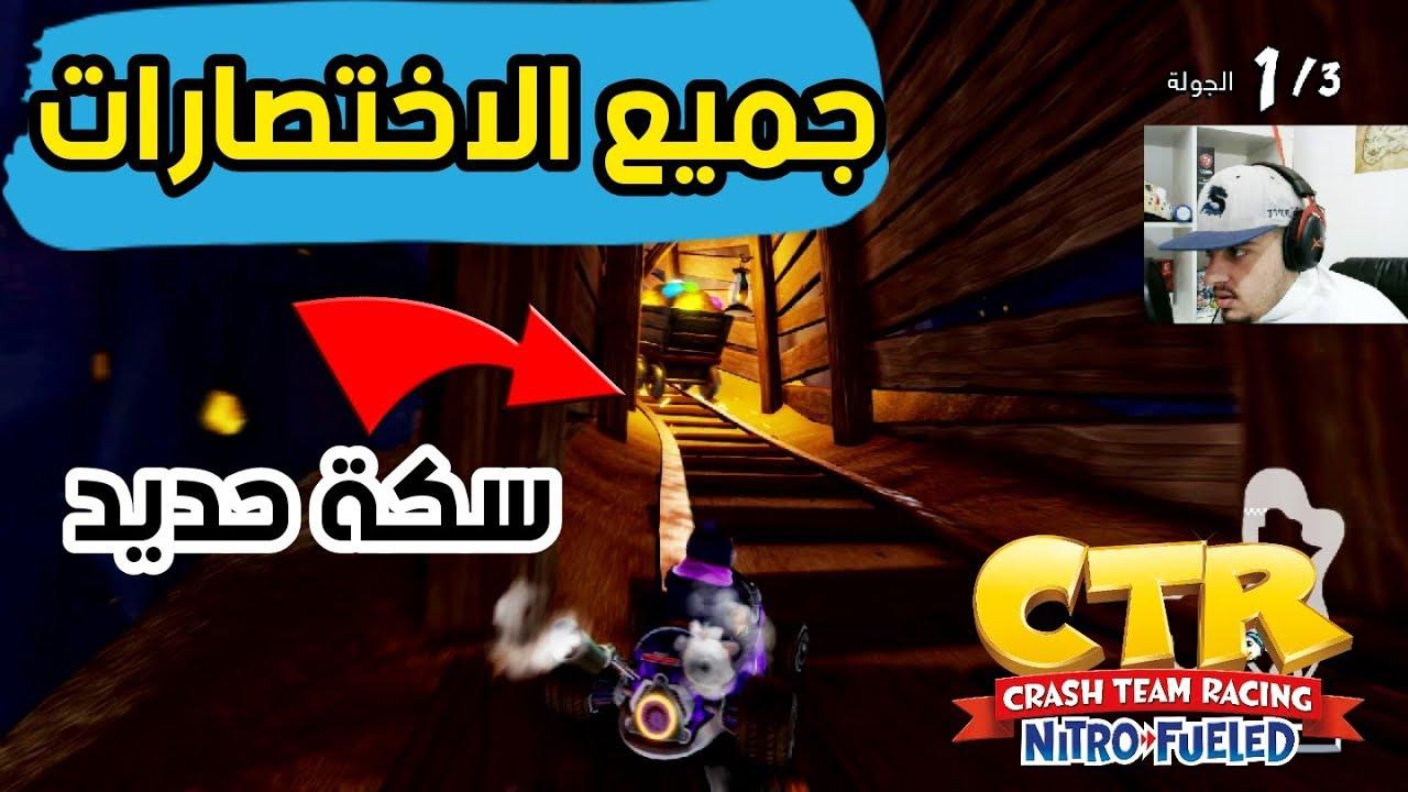 تحميل لعبة كراش سوني 2 للكمبيوتر