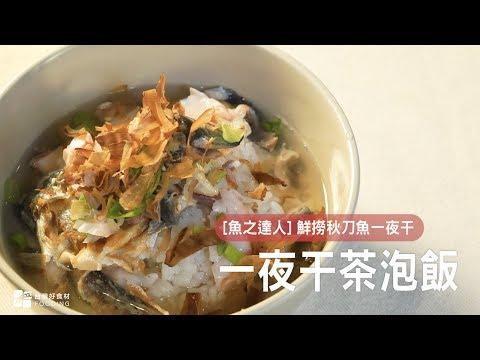 【魚之達人】超暖心一夜干茶泡飯