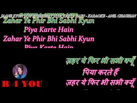 Jane Kyun Log Mohabbat Kiya Karte Hain - Karaoke With Scrolling Lyrics Eng. & हिंदी