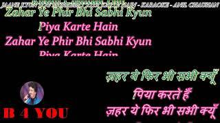Jane Kyun Log Mohabbat Kiya Karte Hain - Karaoke With Scrolling Lyrics Eng. & हिंदी