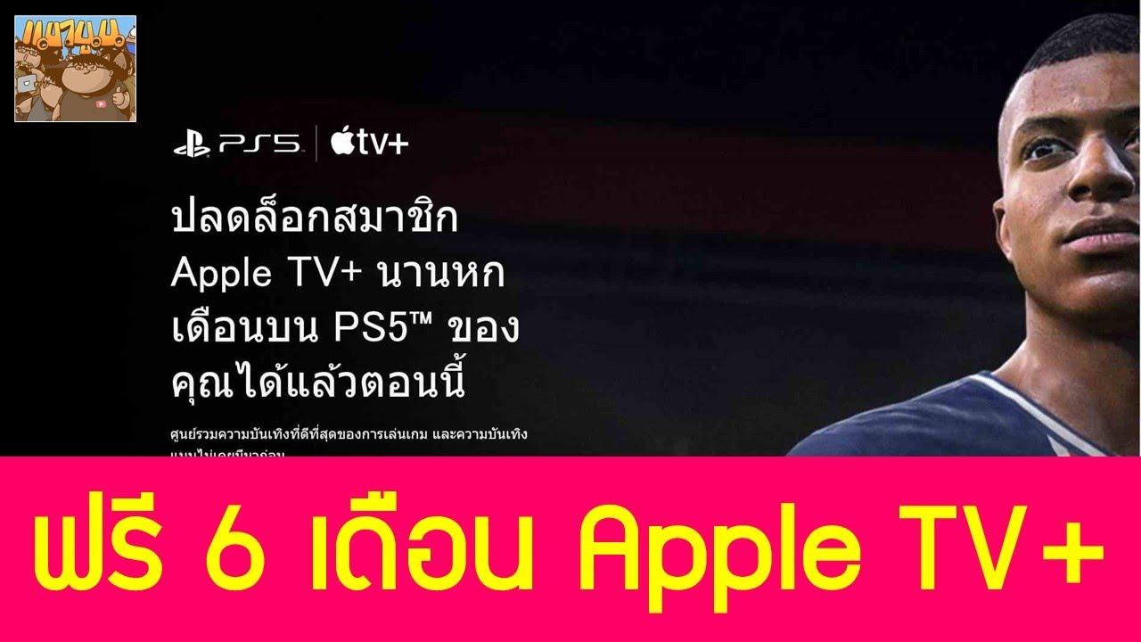 วิธีการรับเพื่อดู Apple TV+ 6 เดือน PS5