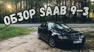 Обзор Saab 9-3 2003. Тачка из 90х?!
