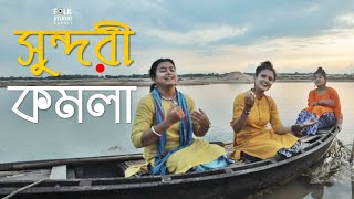 Sundori Komola | সুন্দরী কমলা | Aakhor | Folk Studio | Bangla New Song 2019 | Official Music Video