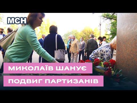 TPK MAPT: У Миколаєві вшанували подвиг партизанської слави
