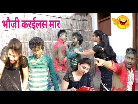 || COMEDY VIDEO || भौजी करईलस मार || #Bhojpuri Comedy Video | Purwa Entertainment