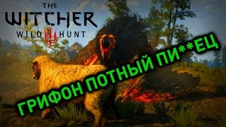 ПОТНЫЙ ГРИФОН [WITCHER 3 WILD HUNT]