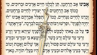 תפילת השל
